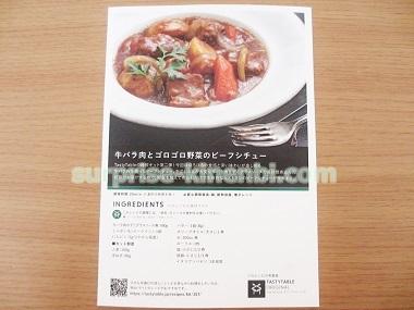 TastyTableレシピカード表