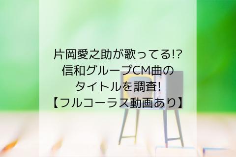片岡愛之助CM曲タイトルとフルコーラス動画