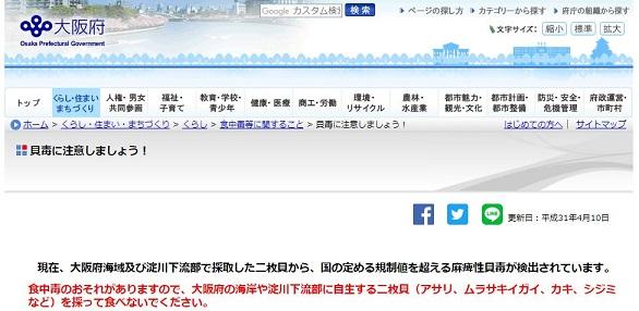 大阪貝毒情報の例