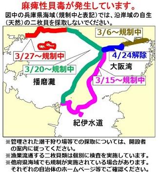 兵庫貝毒発生図の例