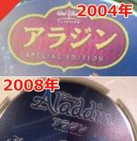羽賀研二版のロゴの見分け方