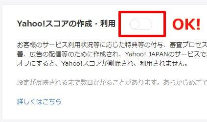 Yahooスコア解除手順パソコン4
