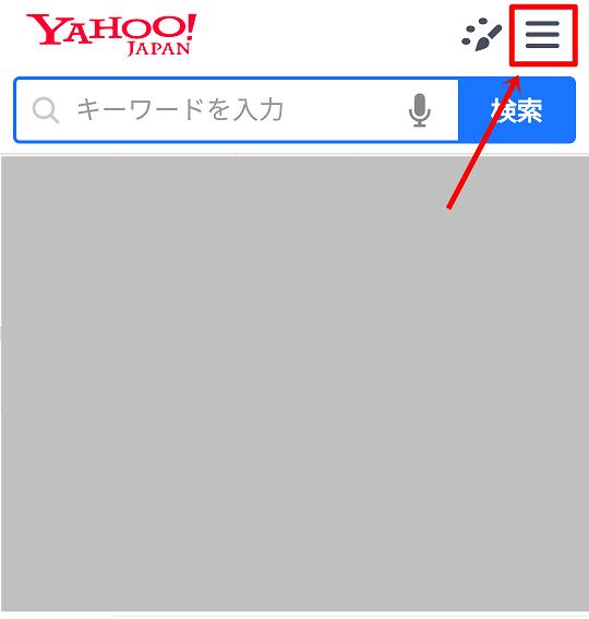 Yahooスコア解除手順スマホ1