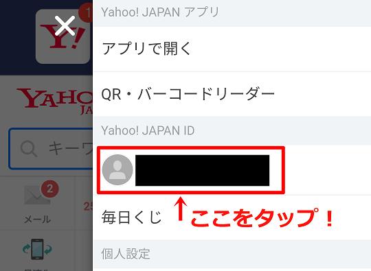 Yahooスコア解除手順スマホ2