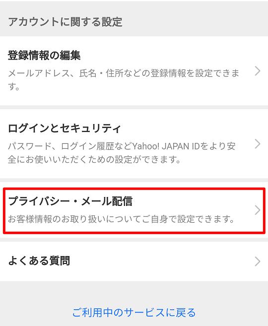 Yahooスコア解除手順スマホ3