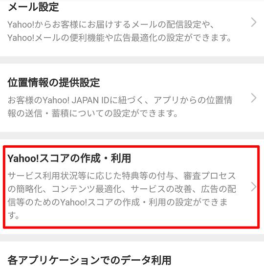 Yahooスコア解除手順スマホ4