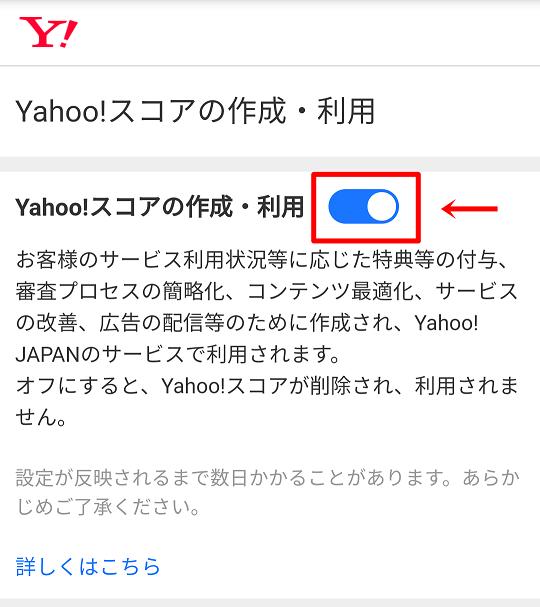 Yahooスコア解除手順スマホ5