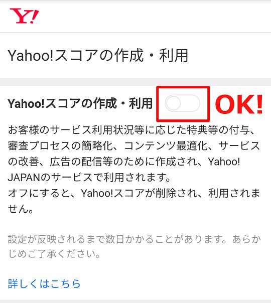 Yahooスコア解除手順スマホ6