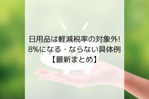日用品は軽減税率の対象外!8%になる・ならない具体例【最新