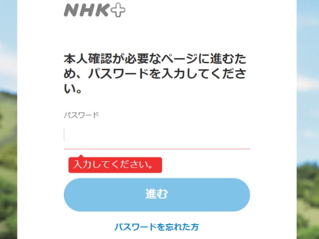 NHKプラス確認コード入力手続き画面その1
