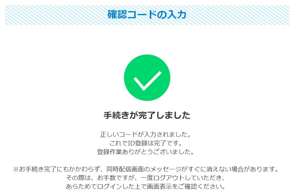 NHKプラス確認コード認証完了画面