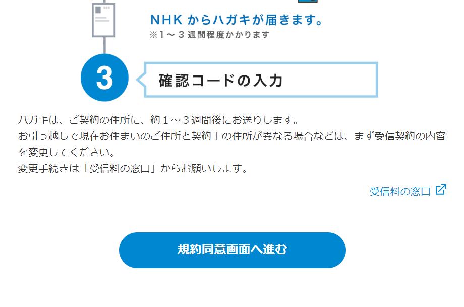 NHKプラス規約同意確認1