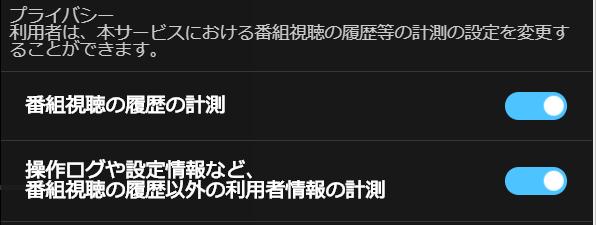 NHKプラスのプライバシー設定方法