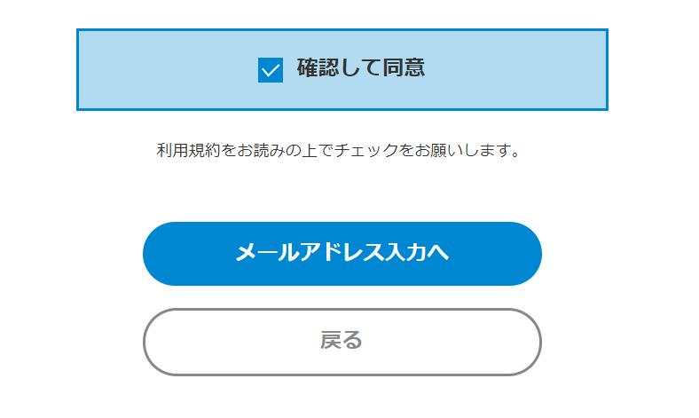 NHKプラス規約同意