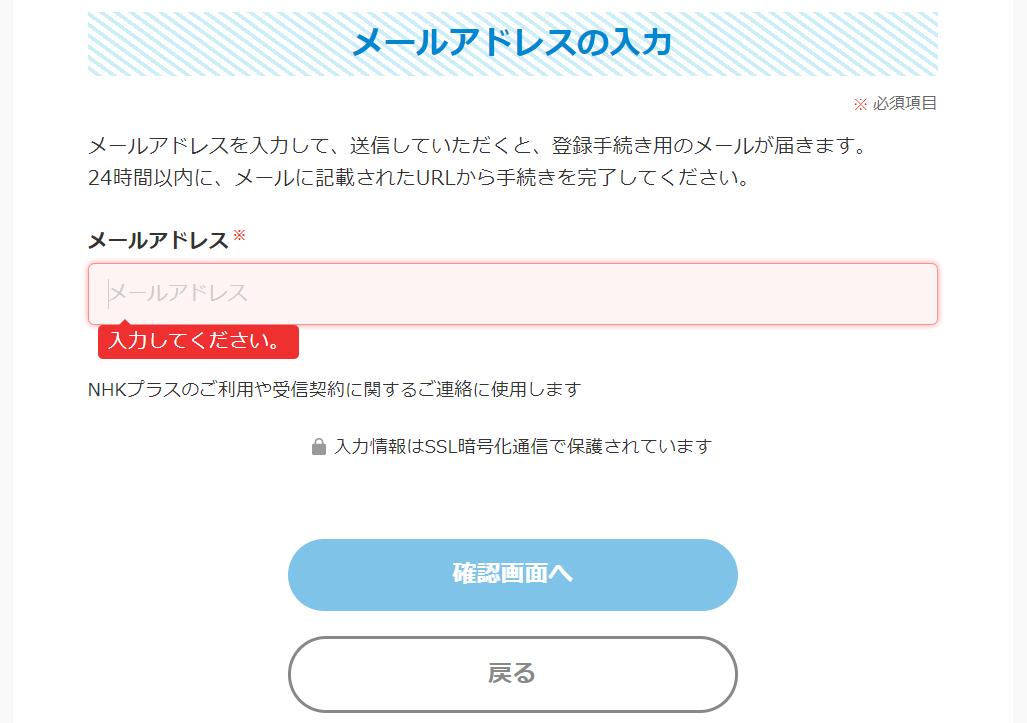 NHKプラスメールアドレス入力画面
