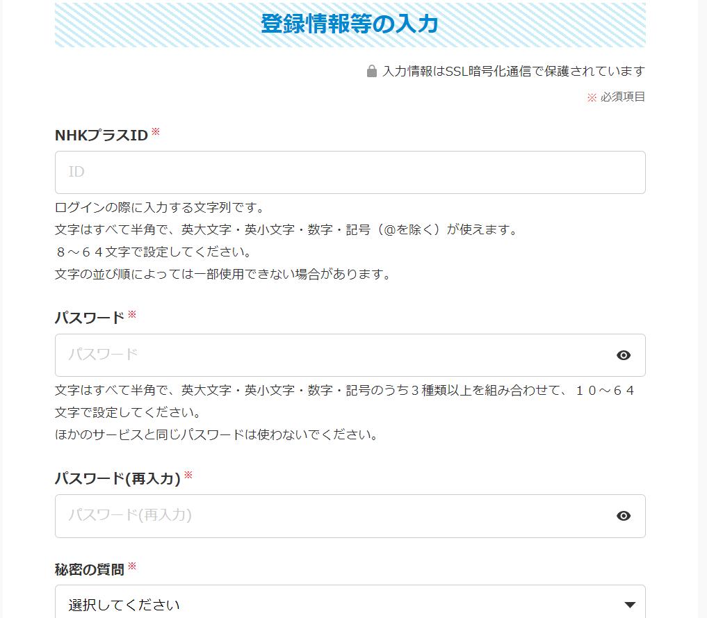 NHKプラスID・パスワード入力画面