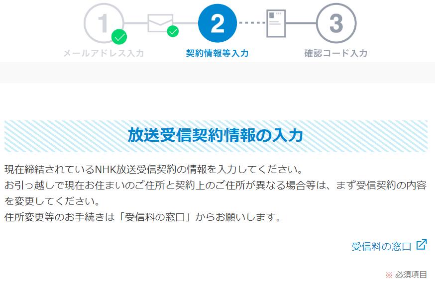 NHKプラス放送受信契約の確認画面