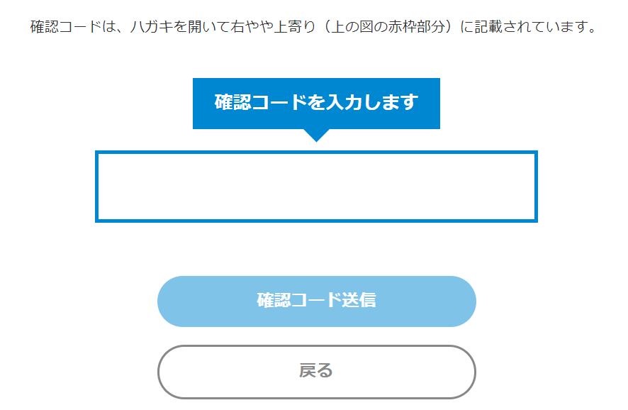 NHKプラス確認コード入力手続き画面その2