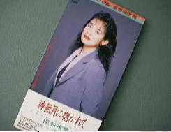 保科有里1993年ごろの画像