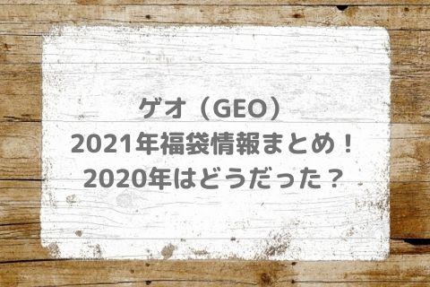 ゲオ(GEO)2021年福袋情報