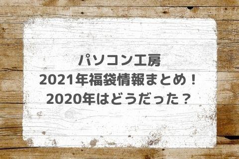 パソコン工房2021年福袋情報